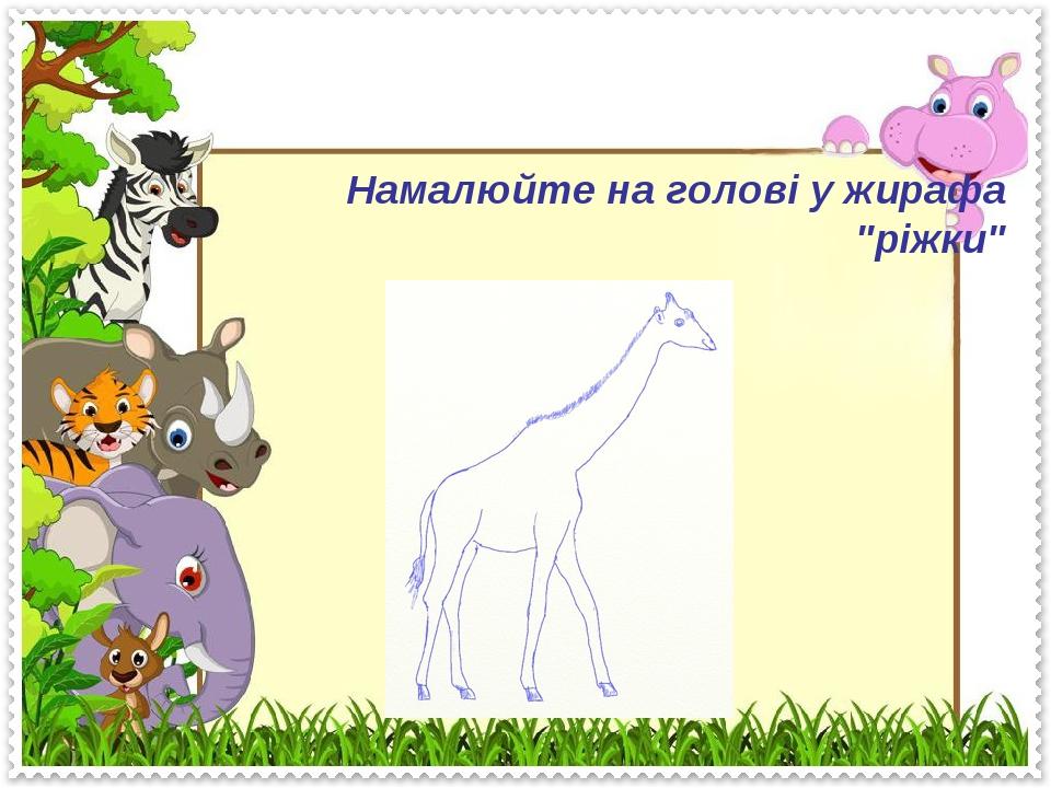 """Намалюйте на голові у жирафа """"ріжки"""""""