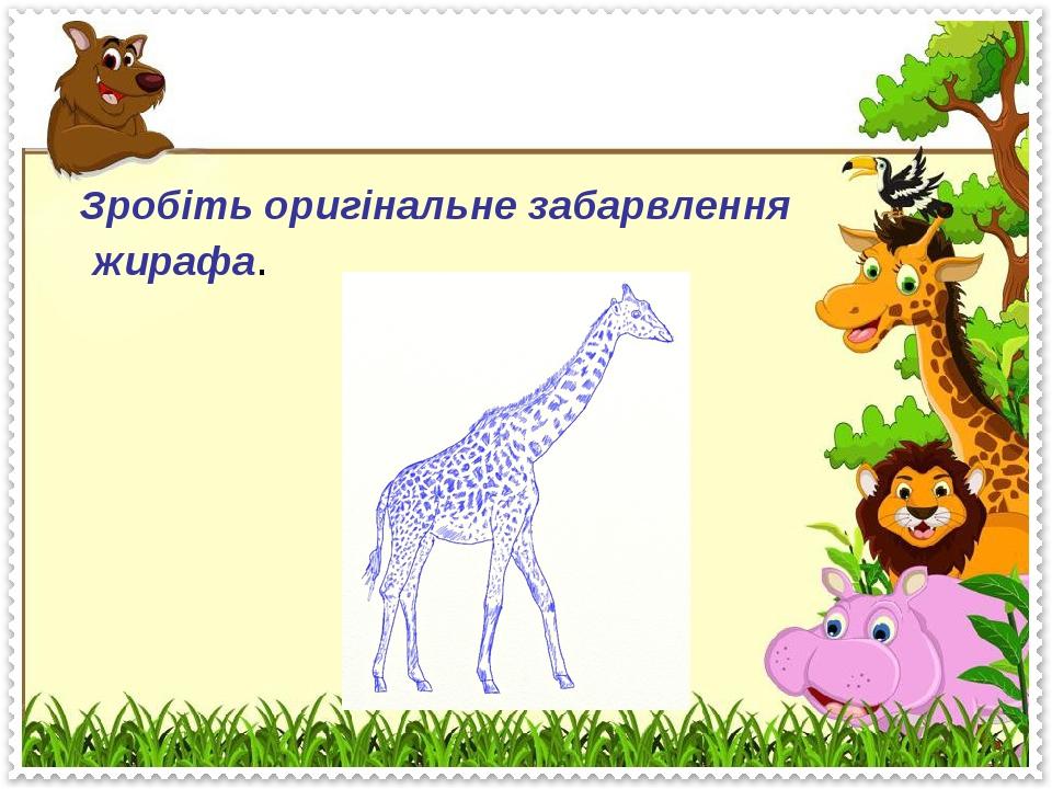 Зробіть оригінальне забарвлення жирафа.