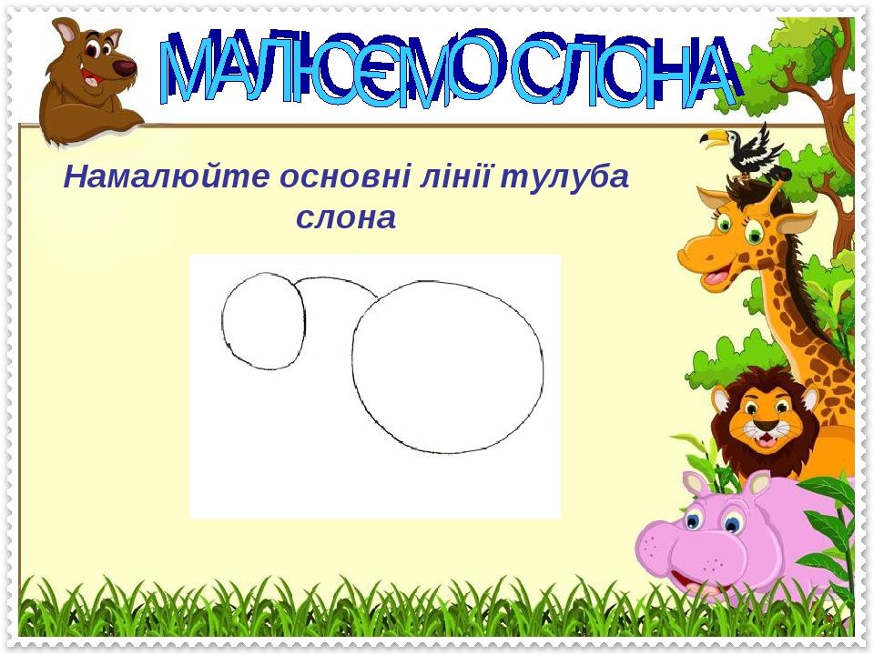 Намалюйте основні лінії тулуба слона