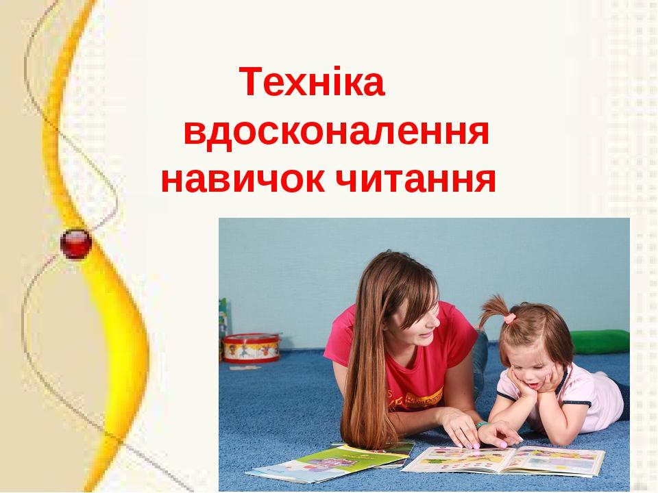 Техніка вдосконалення навичок читання