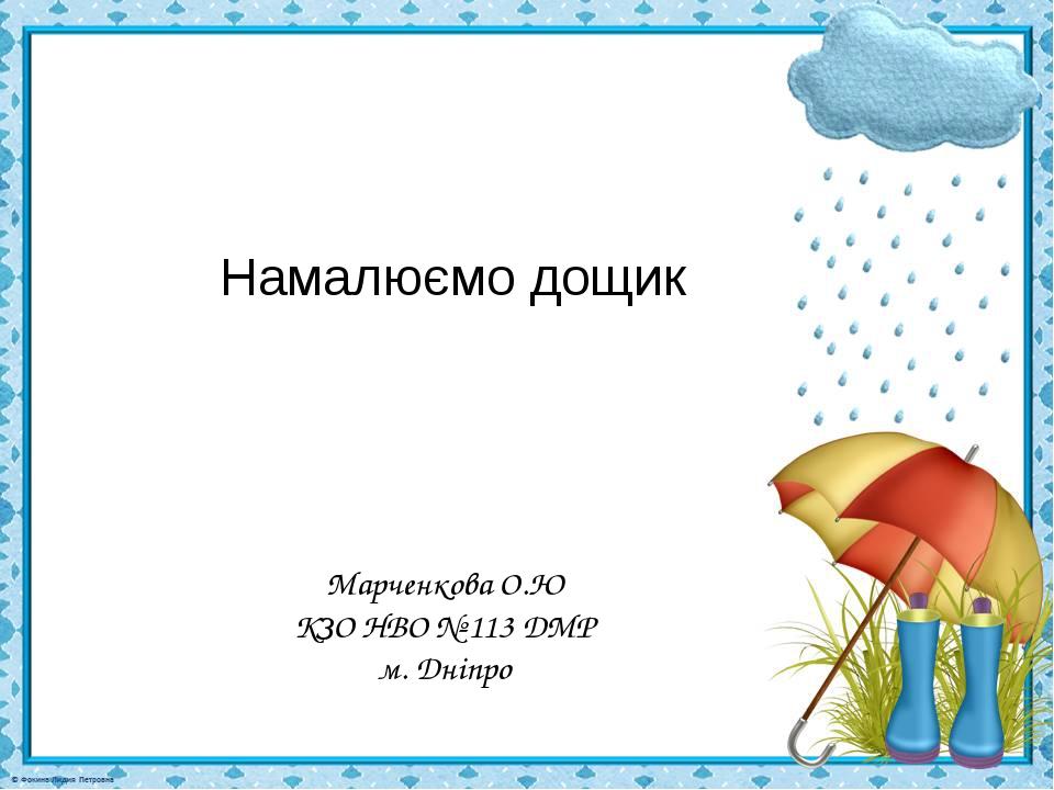 Марченкова О.Ю КЗО НВО № 113 ДМР м. Дніпро Намалюємо дощик