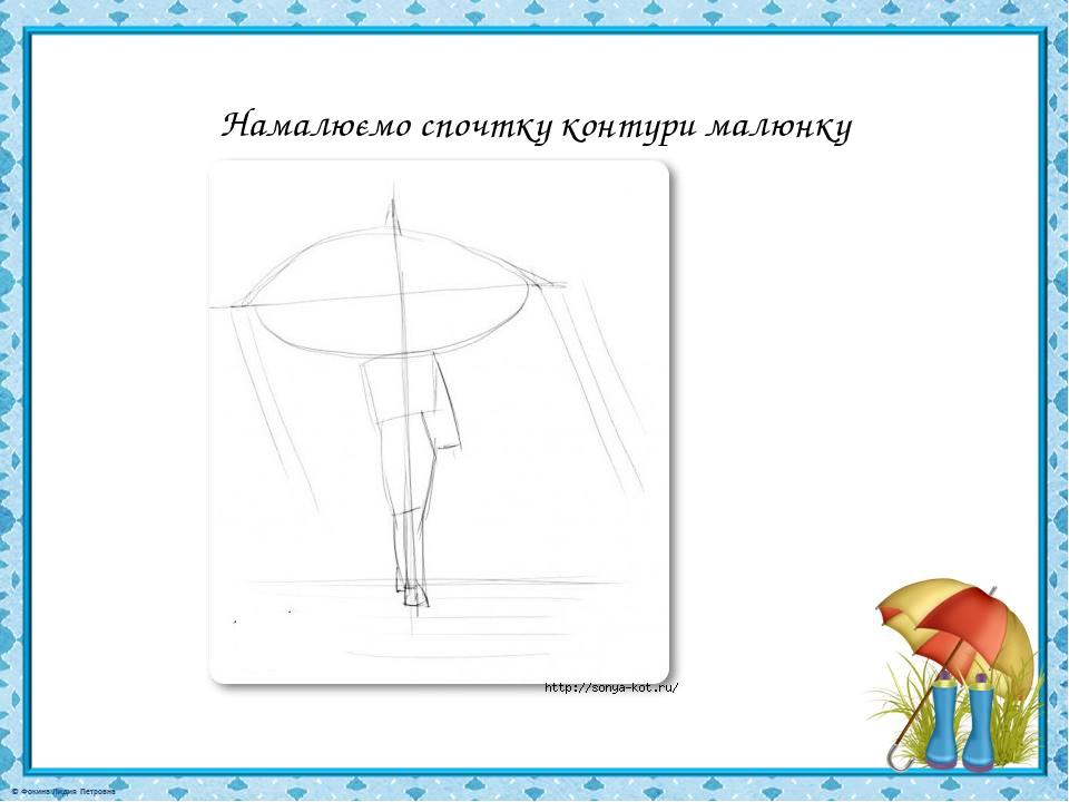 Намалюємо спочтку контури малюнку