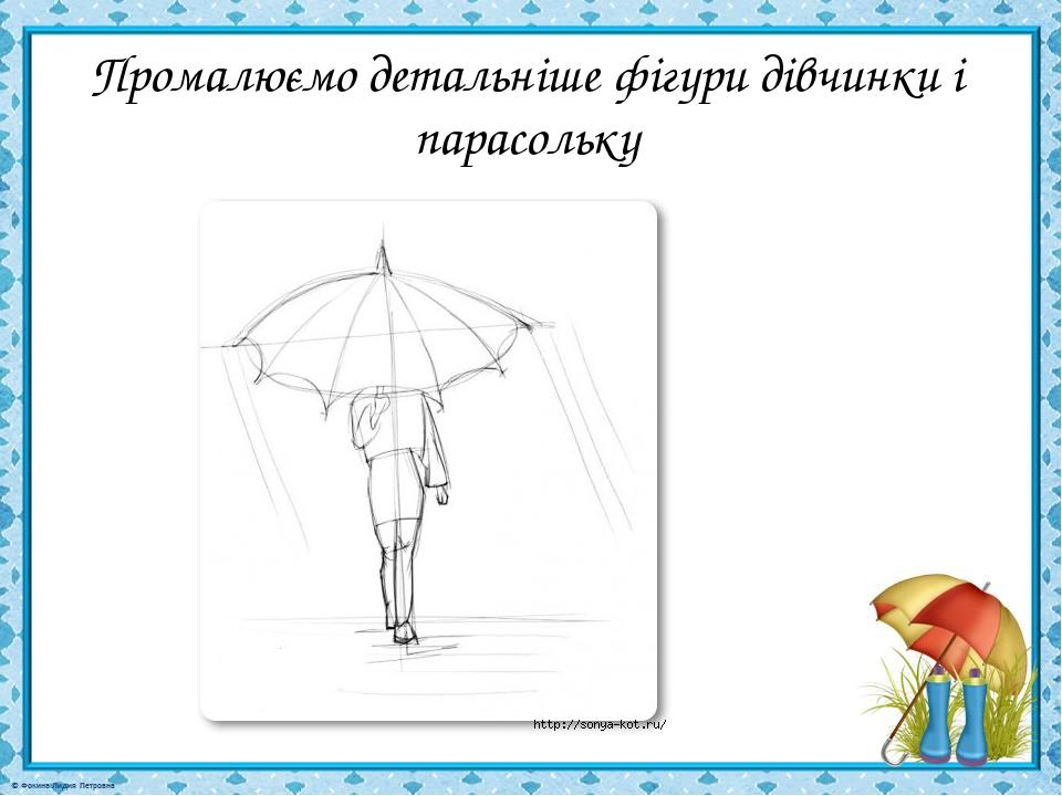 Промалюємо детальніше фігури дівчинки і парасольку