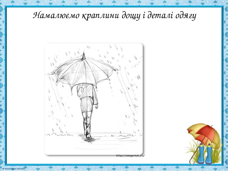 Намалюємо краплини дощу і деталі одягу