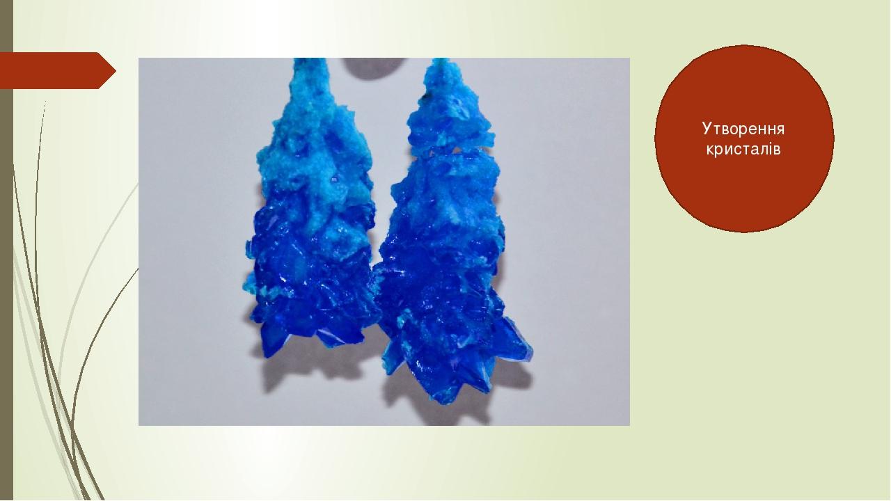Утворення кристалів