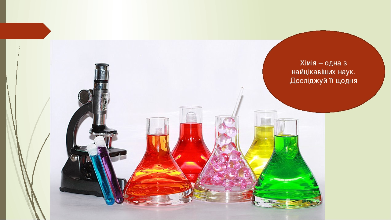 Хімія – одна з найцікавіших наук. Досліджуй її щодня