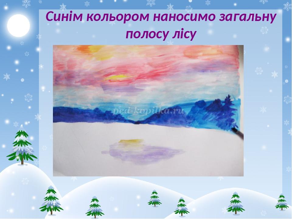 Синім кольором наносимо загальну полосу лісу