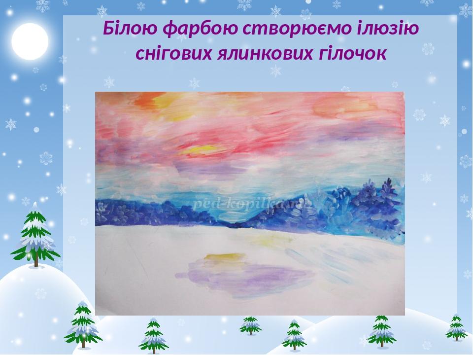 Білою фарбою створюємо ілюзію снігових ялинкових гілочок