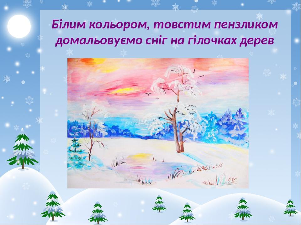 Білим кольором, товстим пензликом домальовуємо сніг на гілочках дерев