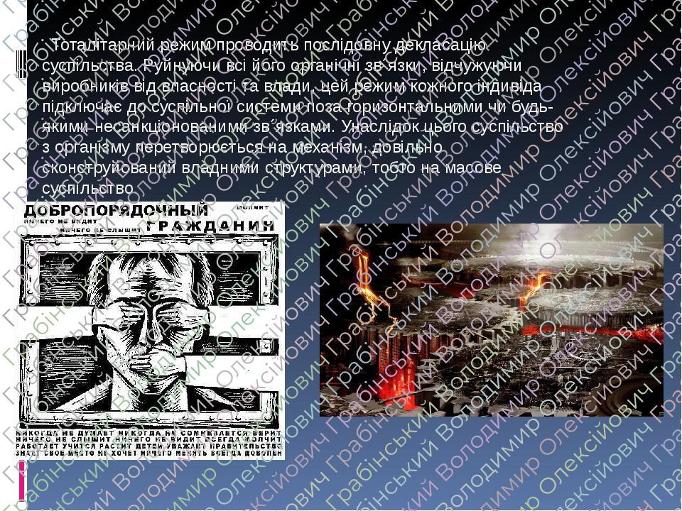Тоталітарний режим проводить послідовну декласацію суспільства. Руйнуючи всі його органічні зв´язки, відчужуючи виробників від власності та влади...