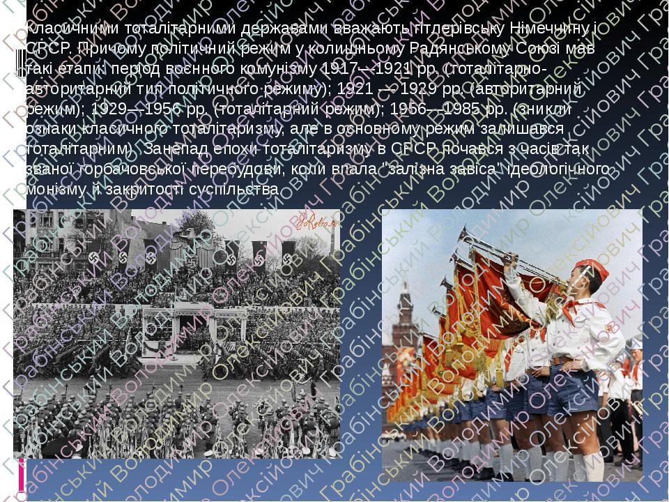 Класичними тоталітарними державами вважають гітлерівську Німеччину і СРСР. Причому політичний режим у колишньому Радянському Союзі мав такі етапи: ...