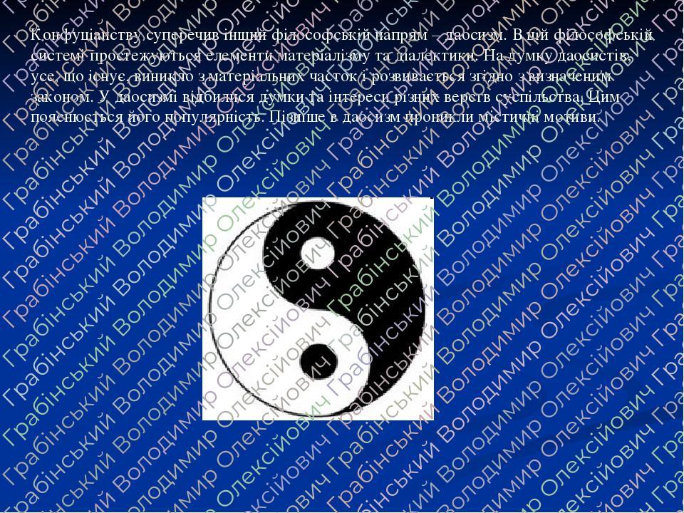 Конфуціанству суперечив інший філософській напрям – даосизм. В цій філософській системі простежуються елементи матеріалізму та діалектики. На думку...