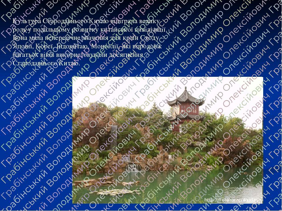 Культура Стародавнього Китаю відіграла велику роль у подальшому розвитку китайської цивілізації. Вона мала непересічне значення для країн Сходу – Я...
