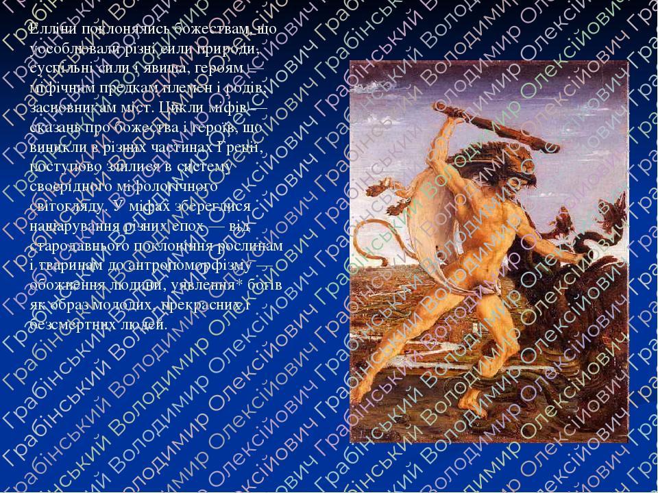 Елліни поклонялись божествам, що уособлювали різні сили природи, суспільні сили і явища, героям — міфічним предкам племен і родів, засновникам міст...
