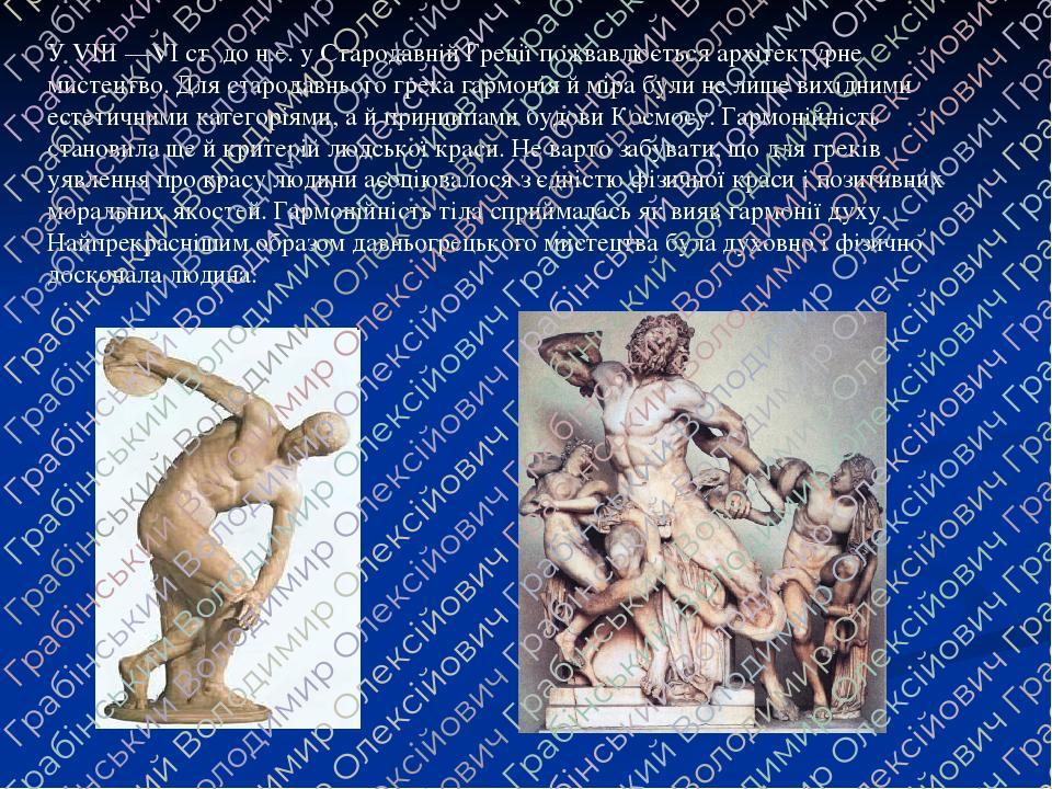 У VIII —VI ст. до н.е. у Стародавній Греції пожвавлюється архітектурне мистецтво. Для стародавнього грека гармонія й міра були не лише вихідними ес...