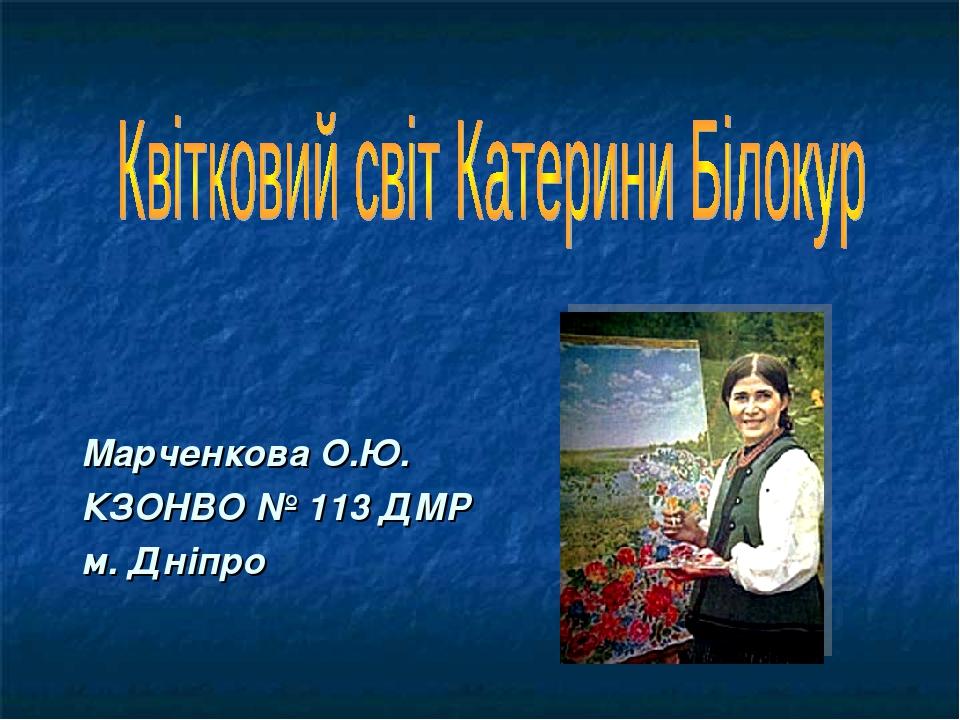 Марченкова О.Ю. КЗОНВО № 113 ДМР м. Дніпро