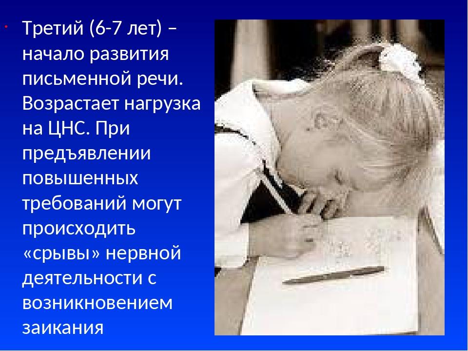 Третий (6-7 лет) – начало развития письменной речи. Возрастает нагрузка на ЦНС. При предъявлении повышенных требований могут происходить «срывы» не...