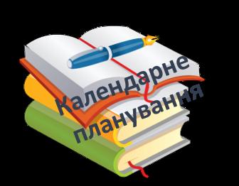 Календарне планування початкова школа 4 клас 2019-2020н.р.