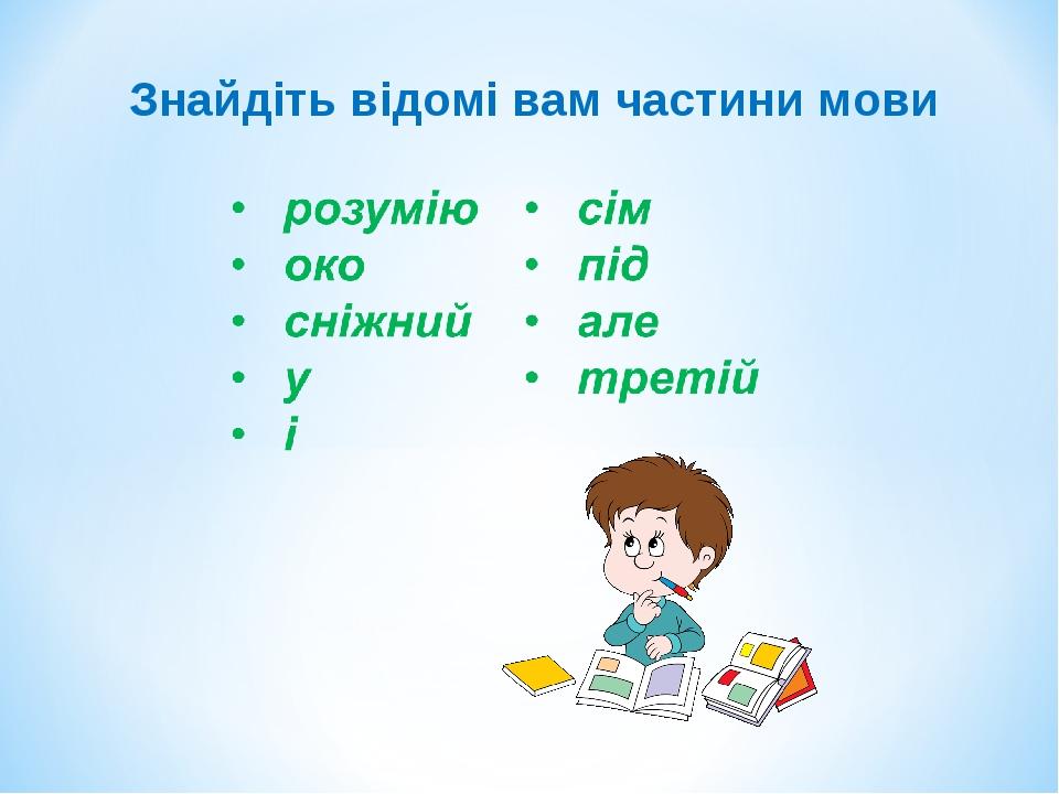 Знайдіть відомі вам частини мови