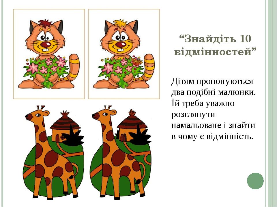 """""""Знайдіть 10 відмінностей"""" Дітям пропонуються два подібні малюнки. Їй треба уважно розглянути намальоване і знайти в чому є відмінність."""