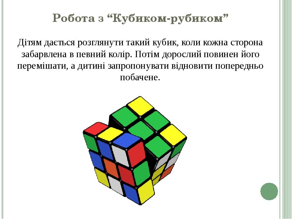 """Робота з """"Кубиком-рубиком"""" Дітям дається розглянути такий кубик, коли кожна сторона забарвлена в певний колір. Потім дорослий повинен його переміша..."""