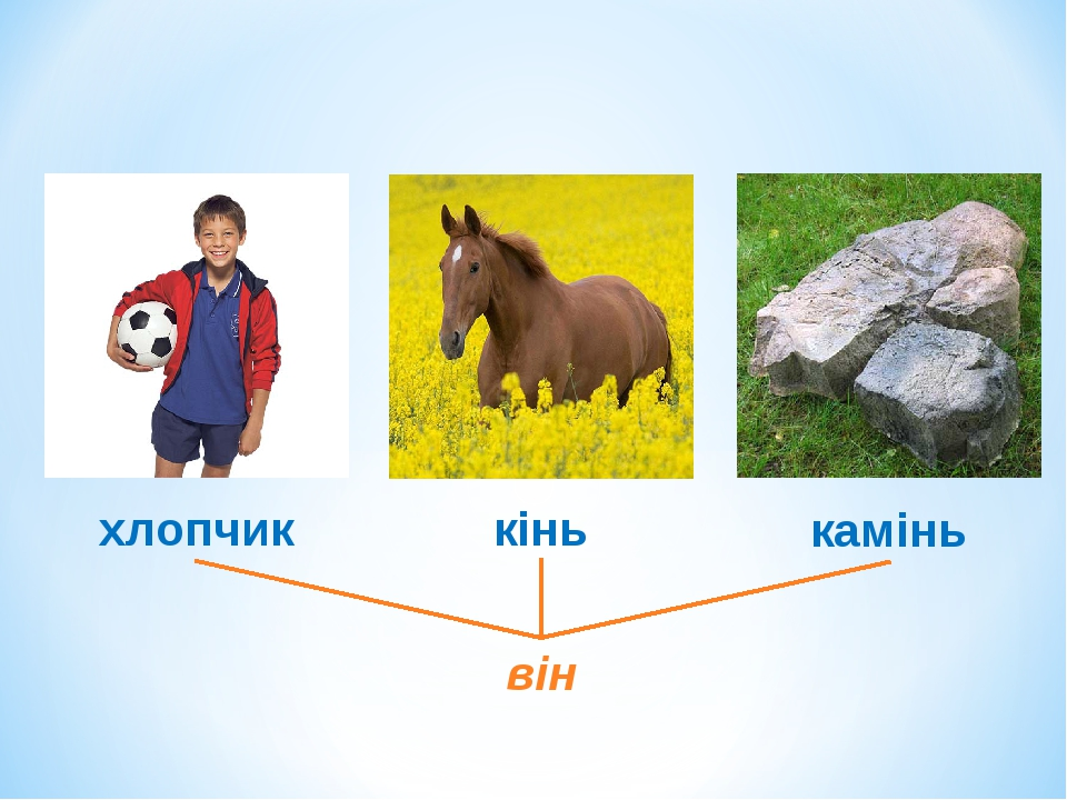 хлопчик він кінь камінь
