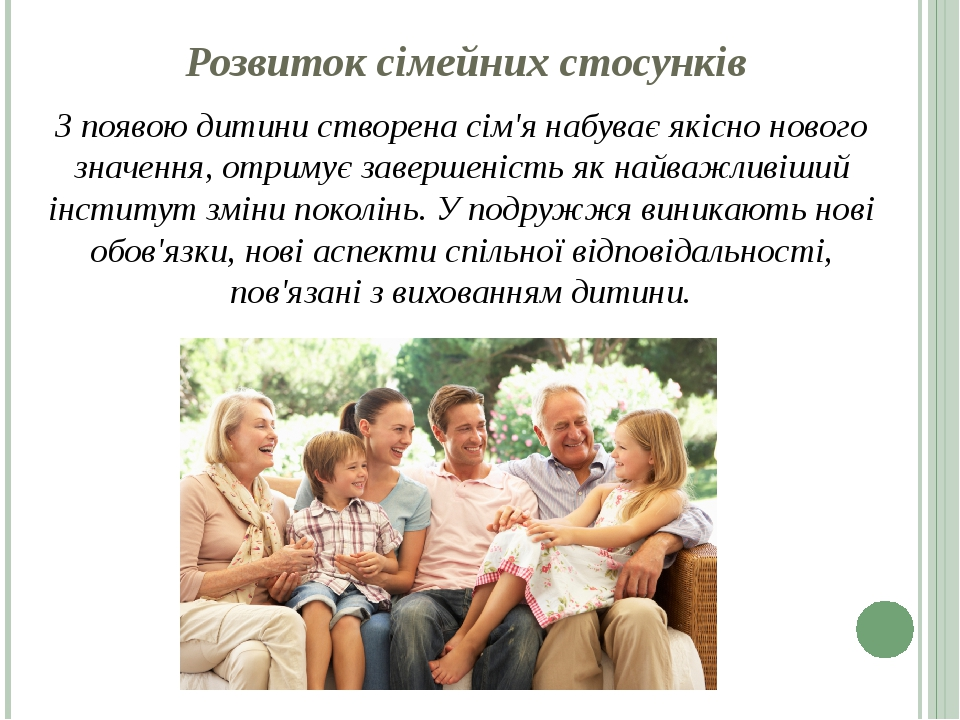Розвиток сімейних стосунків З появою дитини створена сім'я набуває якісно нового значення, отримує завершеність як найважливіший інститут зміни пок...
