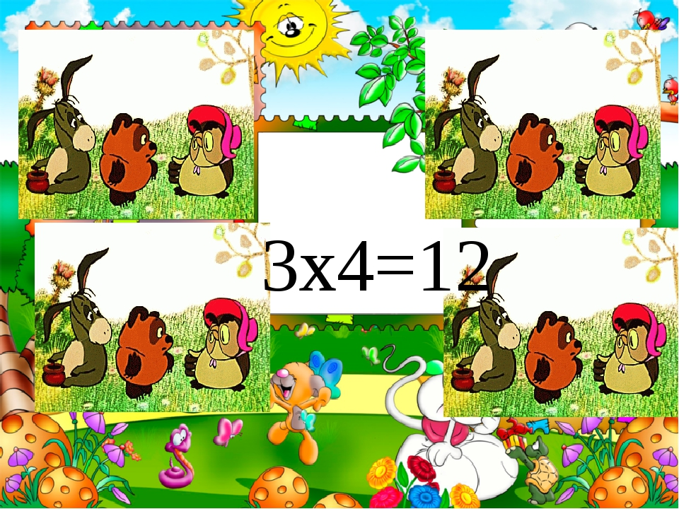 3х4=12
