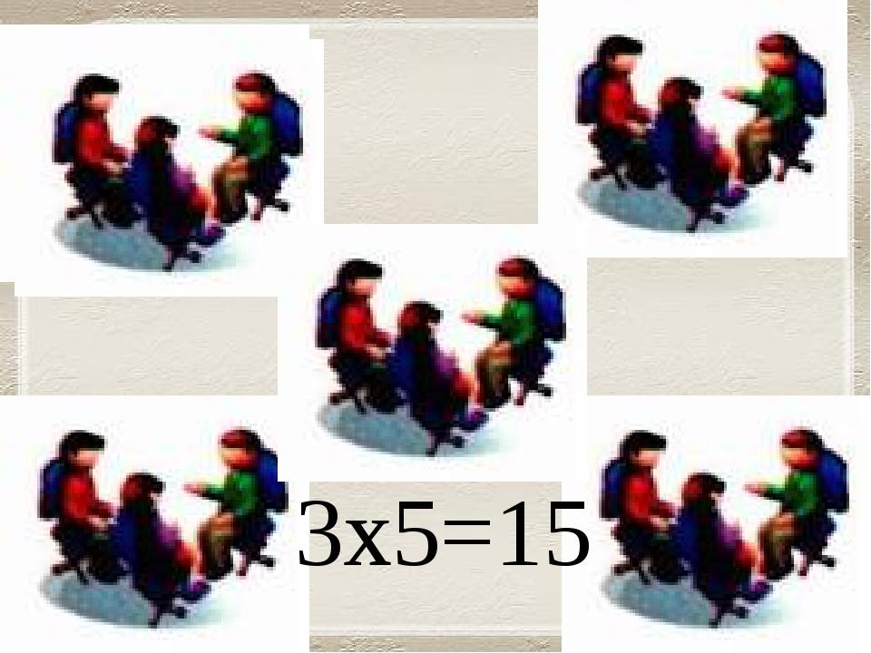 3х5=15