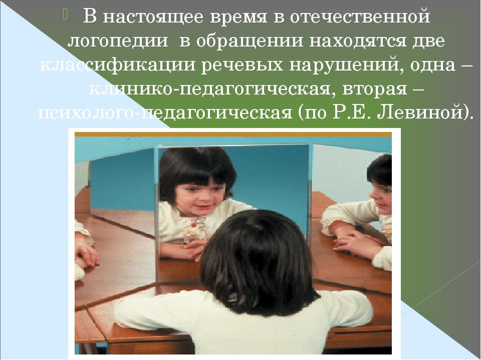 В настоящее время в отечественной логопедии в обращении находятся две классификации речевых нарушений, одна – клинико-педагогическая, вторая – псих...