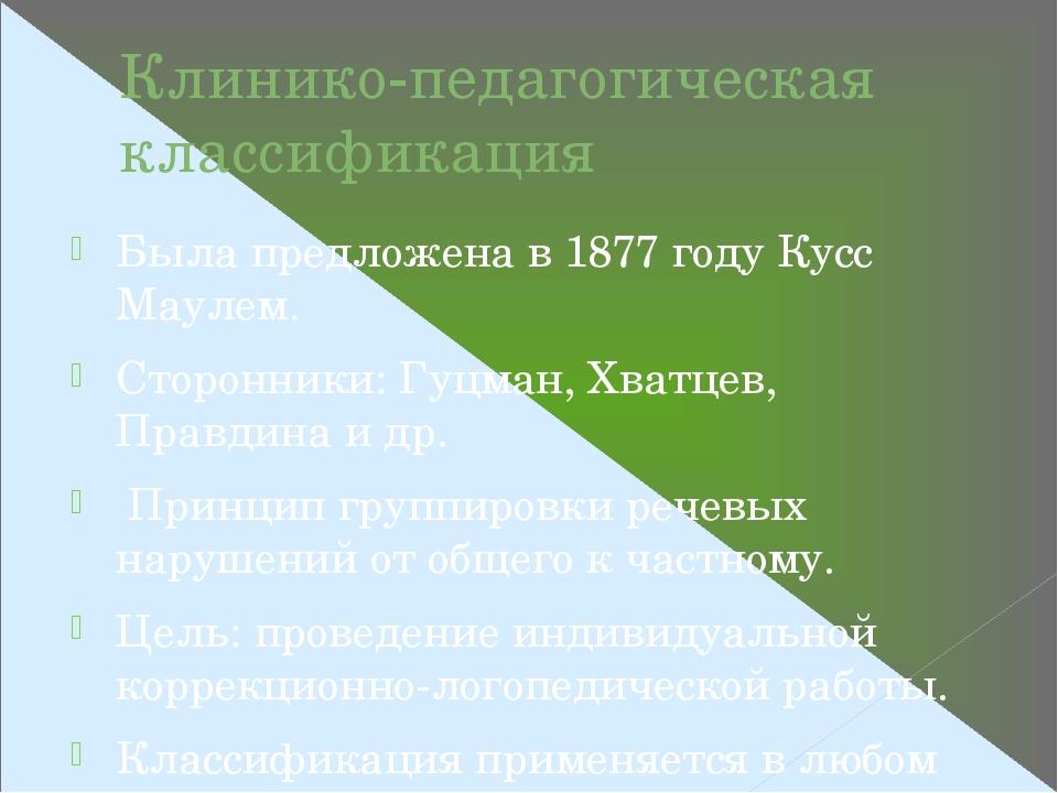 Клинико-педагогическая классификация Была предложена в 1877 году Кусс Маулем. Сторонники: Гуцман, Хватцев, Правдина и др. Принцип группировки речев...