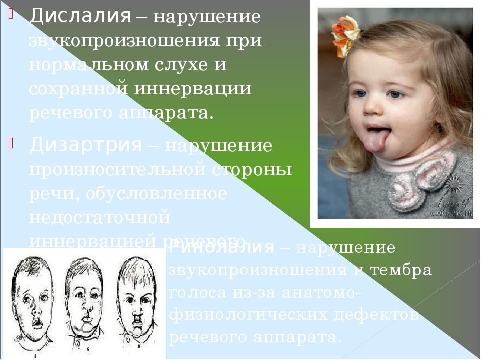 Дислалия – нарушение звукопроизношения при нормальном слухе и сохранной иннервации речевого аппарата. Дизартрия – нарушение произносительной сторон...