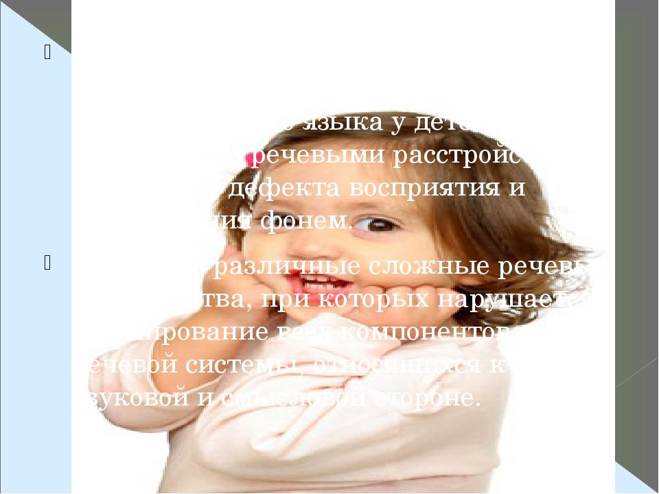 ФФН – это нарушение процесса формирования произносительной системы родного языка у детей с различными речевыми расстройствами, вследствие дефекта в...