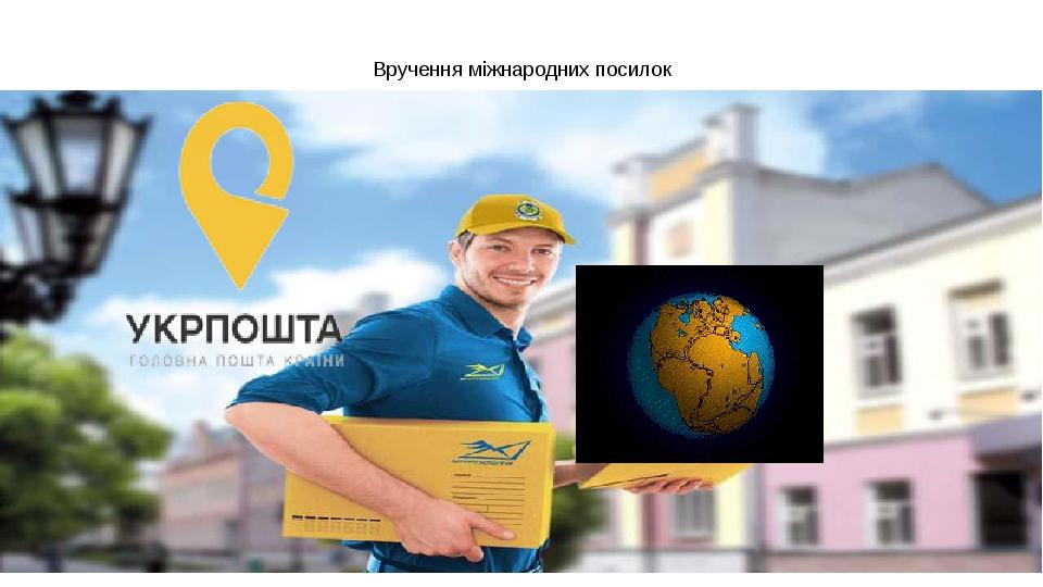 Вручення міжнародних посилок