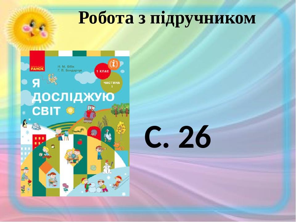 Робота з підручником С. 26
