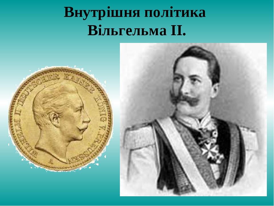 Внутрішня політика Вільгельма ІІ.