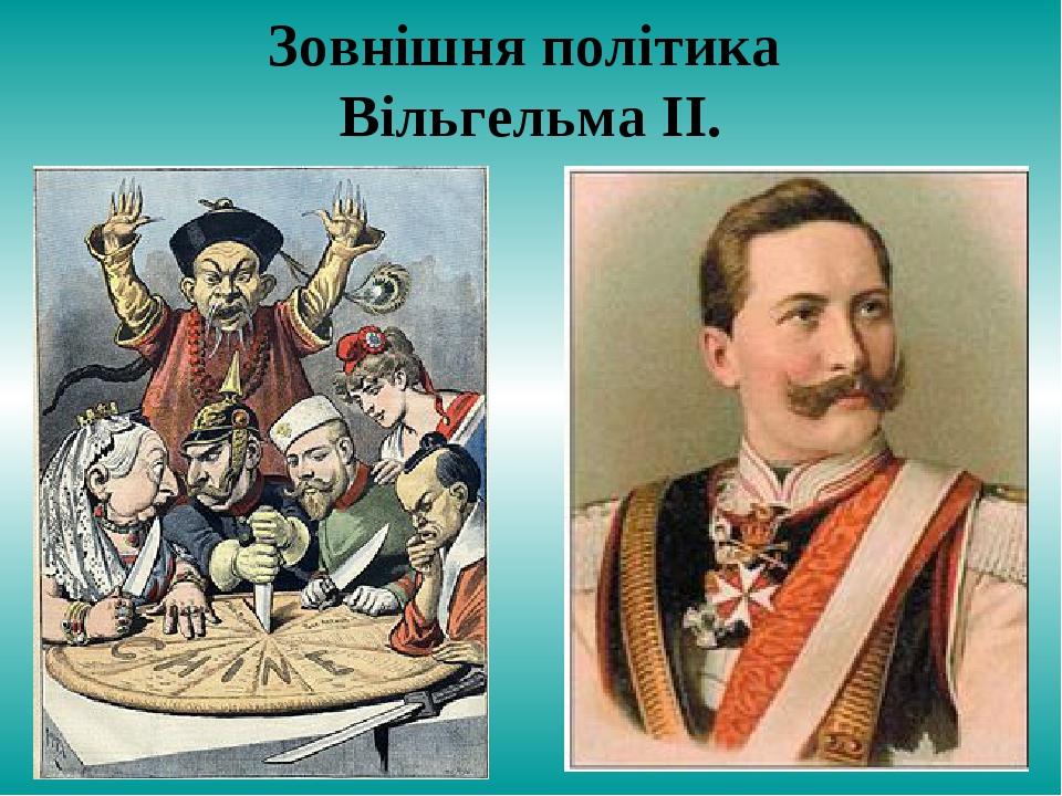 Зовнішня політика Вільгельма ІІ.