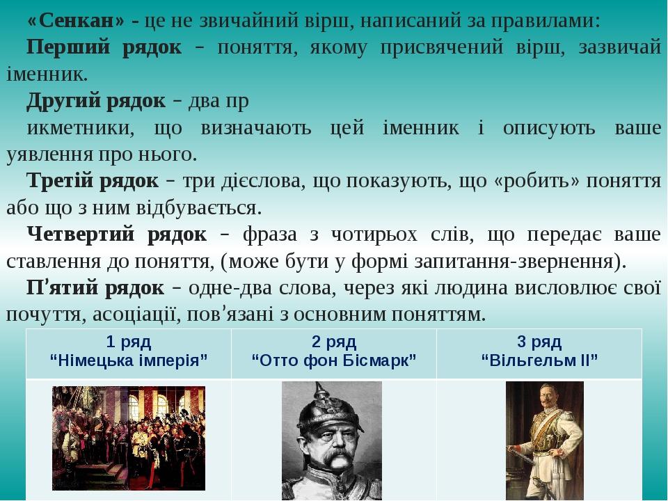 «Сенкан» - це не звичайний вірш, написаний за правилами: Перший рядок – поняття, якому присвячений вірш, зазвичай іменник. Другий рядок – два пр ик...