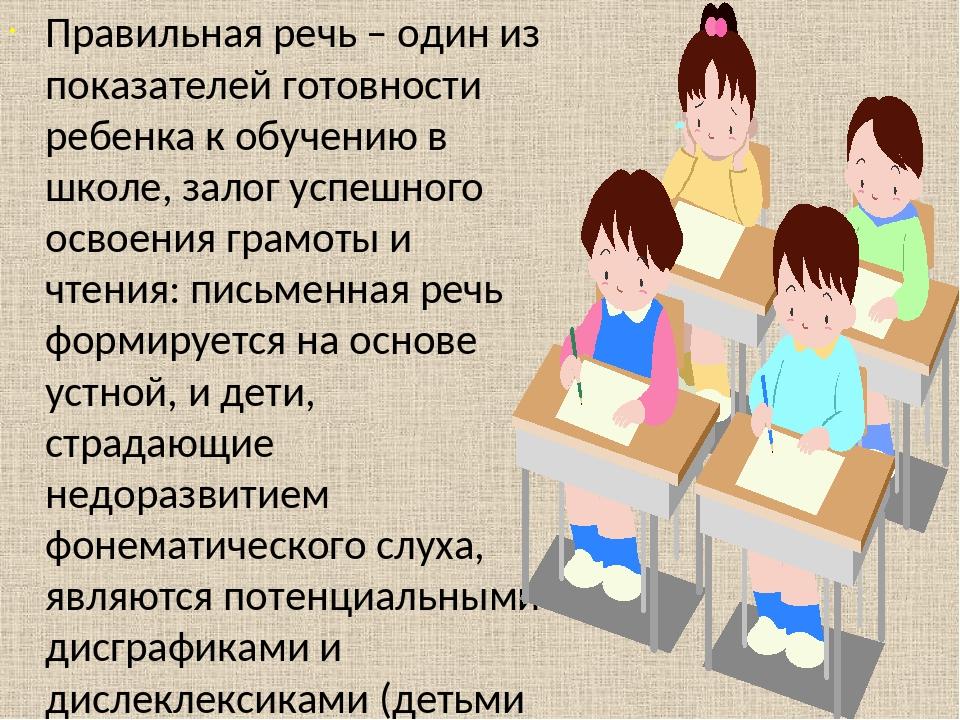Правильная речь – один из показателей готовности ребенка к обучению в школе, залог успешного освоения грамоты и чтения: письменная речь формируется...