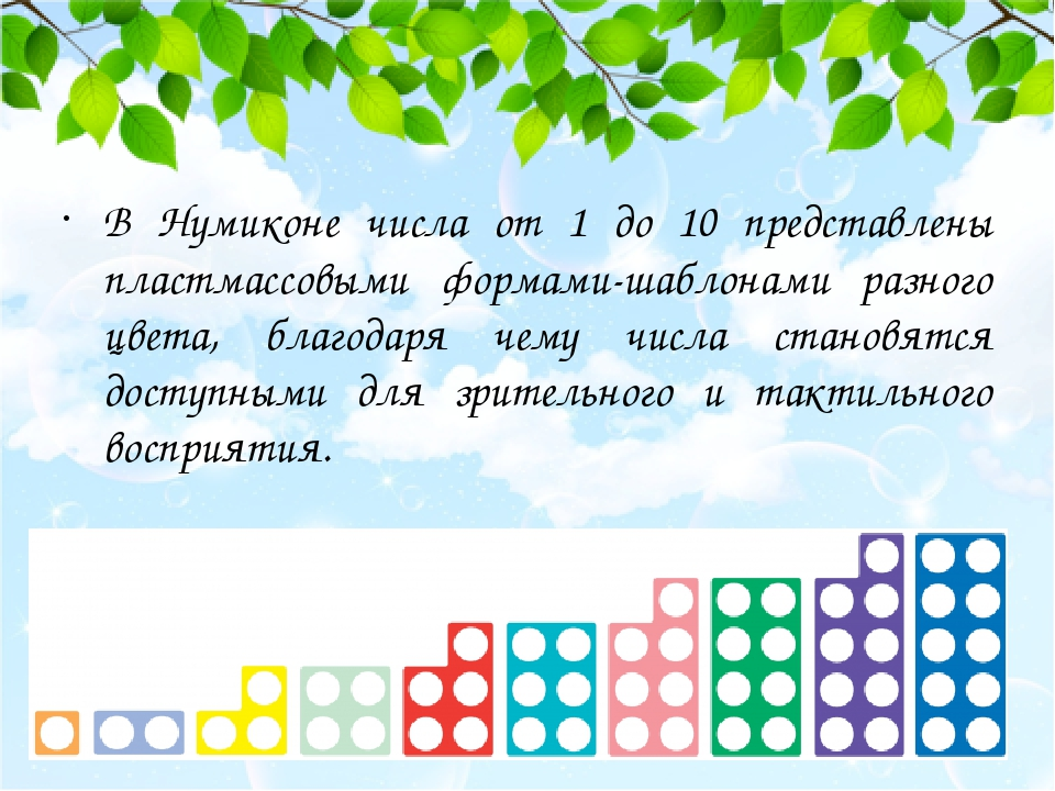 В Нумиконе числа от 1 до 10 представлены пластмассовыми формами-шаблонами разного цвета, благодаря чему числа становятся доступными для зрительного...