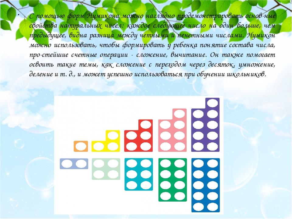 С помощью форм Нумикона можно наглядно продемонстрировать основные свойства натуральных чисел: каждое следующее число на один больше, чем предыдущ...
