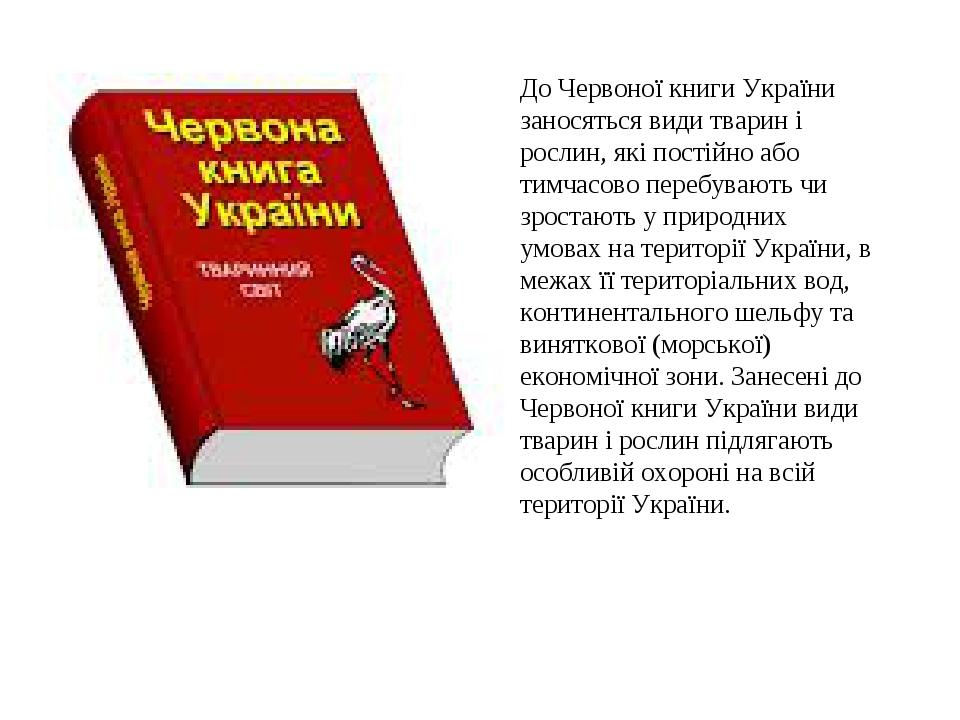 До Червоної книги України заносяться види тварин і рослин, які постійно або тимчасово перебувають чи зростають у природних умовах на території Укра...