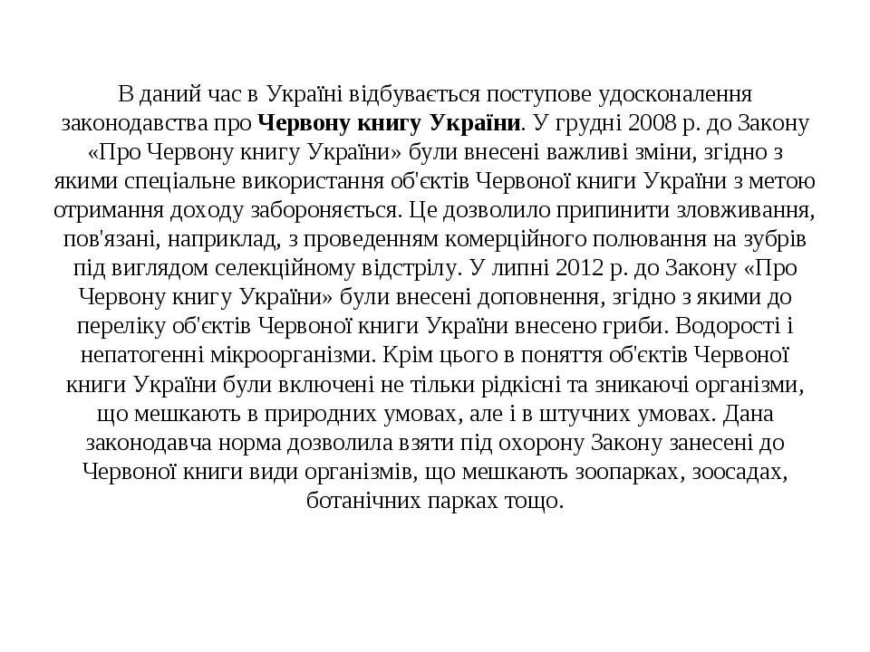 В даний час в Україні відбувається поступове удосконалення законодавства про Червону книгу України. У грудні 2008р. до Закону «Про Червону книгу У...