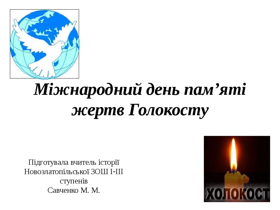 Міжнародний день пам'яті жертв Голокосту Підготувала вчитель історії Новозлатопільської ЗОШ IIII ступенів Савченко М. М.