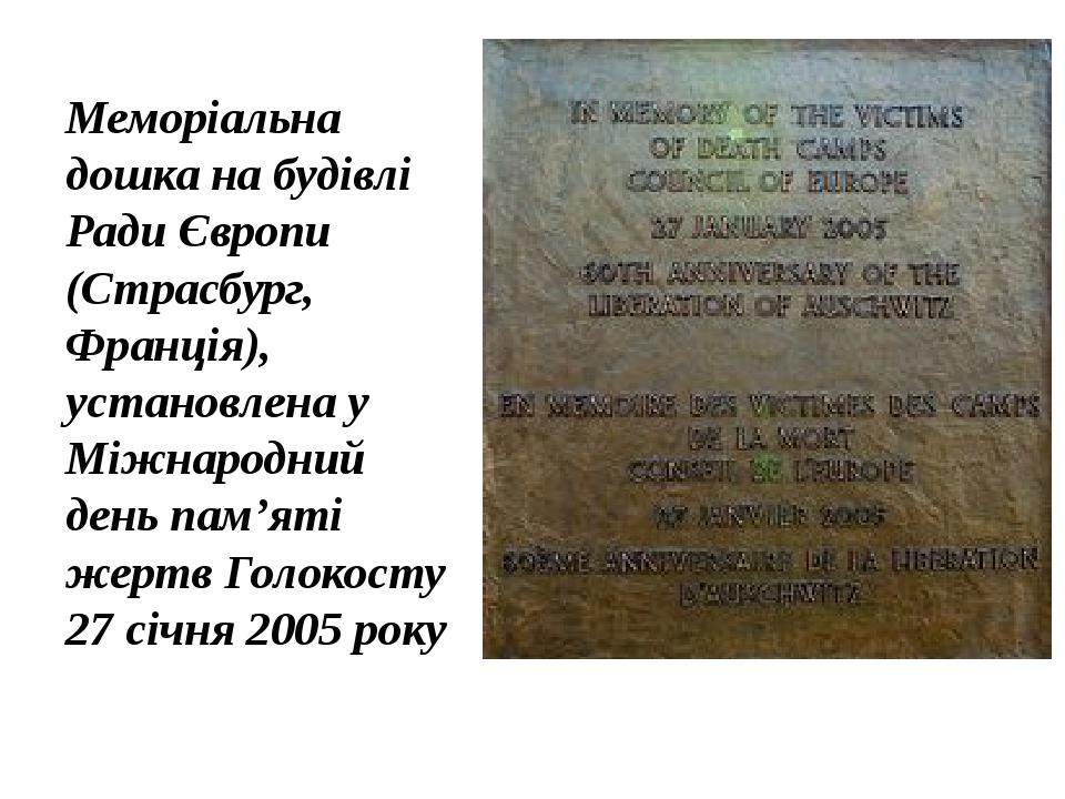 Меморіальна дошка на будівлі Ради Європи (Страсбург, Франція), установлена у Міжнародний день пам'яті жертв Голокосту 27 січня 2005року