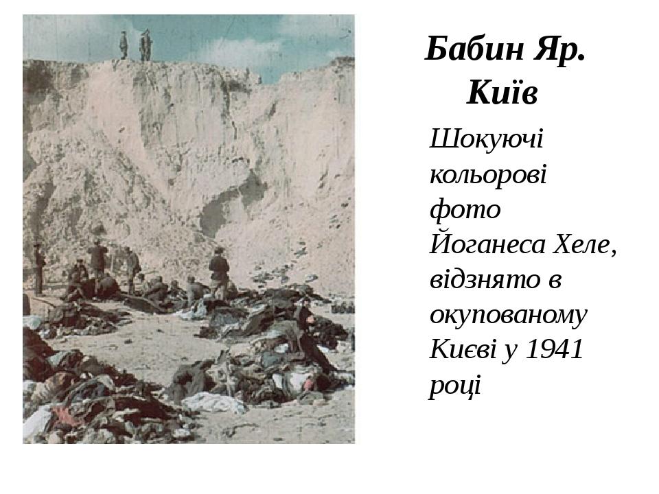 Бабин Яр. Київ Шокуючі кольорові фото Йоганеса Хеле, відзнято в окупованому Києві у 1941 році