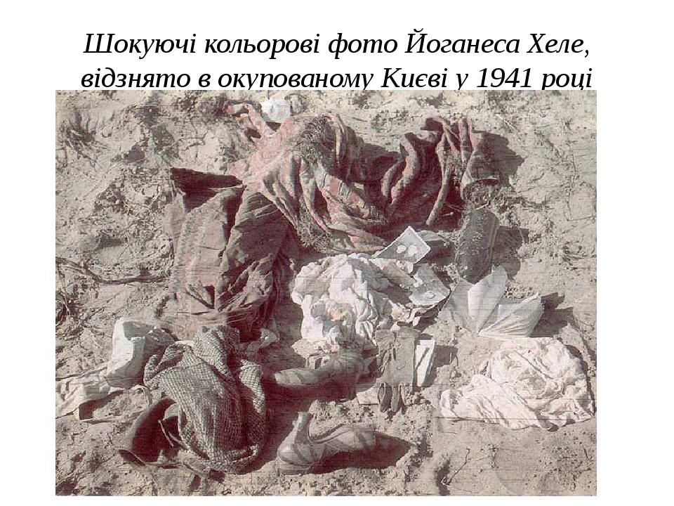 Шокуючі кольорові фото Йоганеса Хеле, відзнято в окупованому Києві у 1941 році