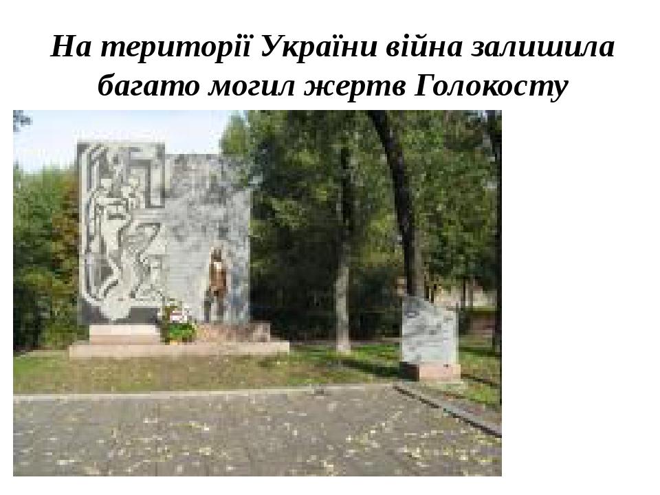 На території України війна залишила багато могил жертв Голокосту
