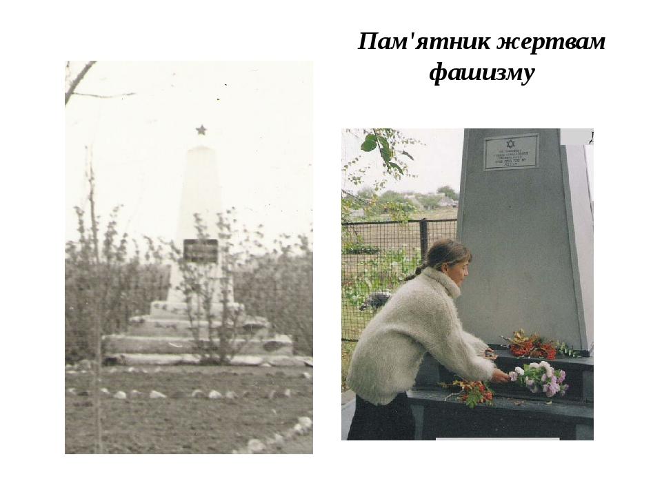 Пам'ятник жертвам фашизму
