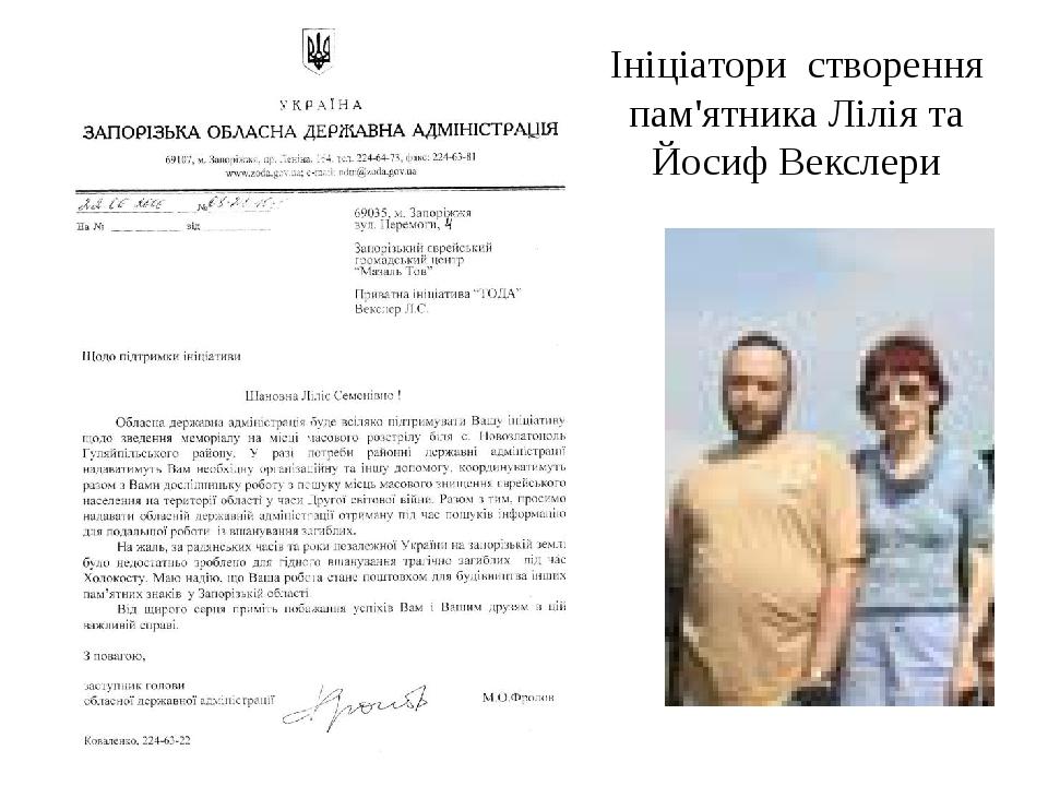 Ініціатори створення пам'ятника Лілія та Йосиф Векслери